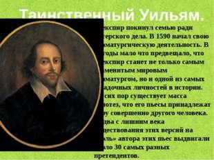 Шекспир покинул семью ради актерского дела. В 1590 начал свою драматургическу