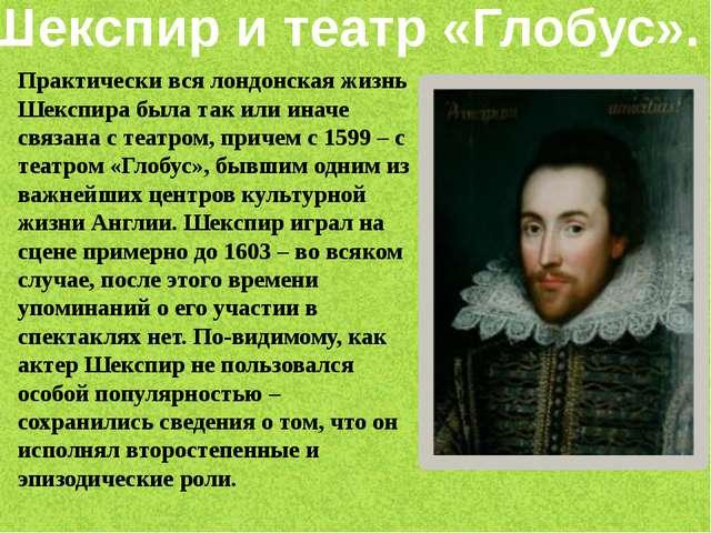Практически вся лондонская жизнь Шекспира была так или иначе связана с театро...