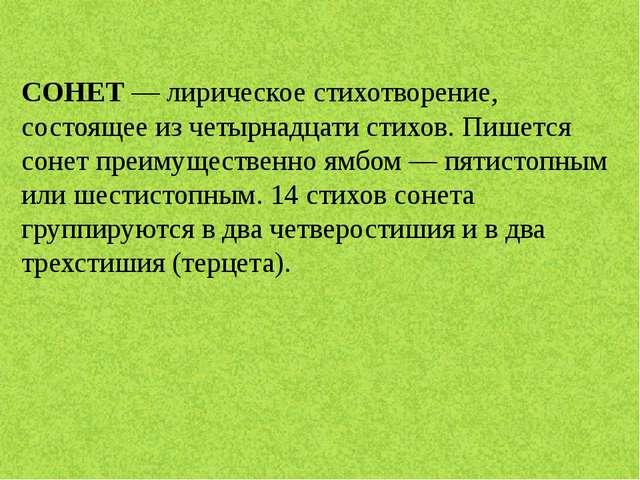 СОНЕТ— лирическое стихотворение, состоящее из четырнадцати стихов. Пишется с...