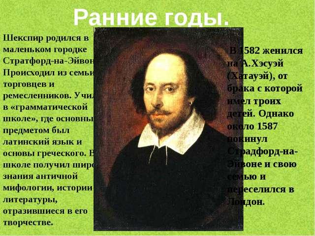 Ранние годы. Шекспир родился в маленьком городке Стратфорд-на-Эйвоне. Происхо...