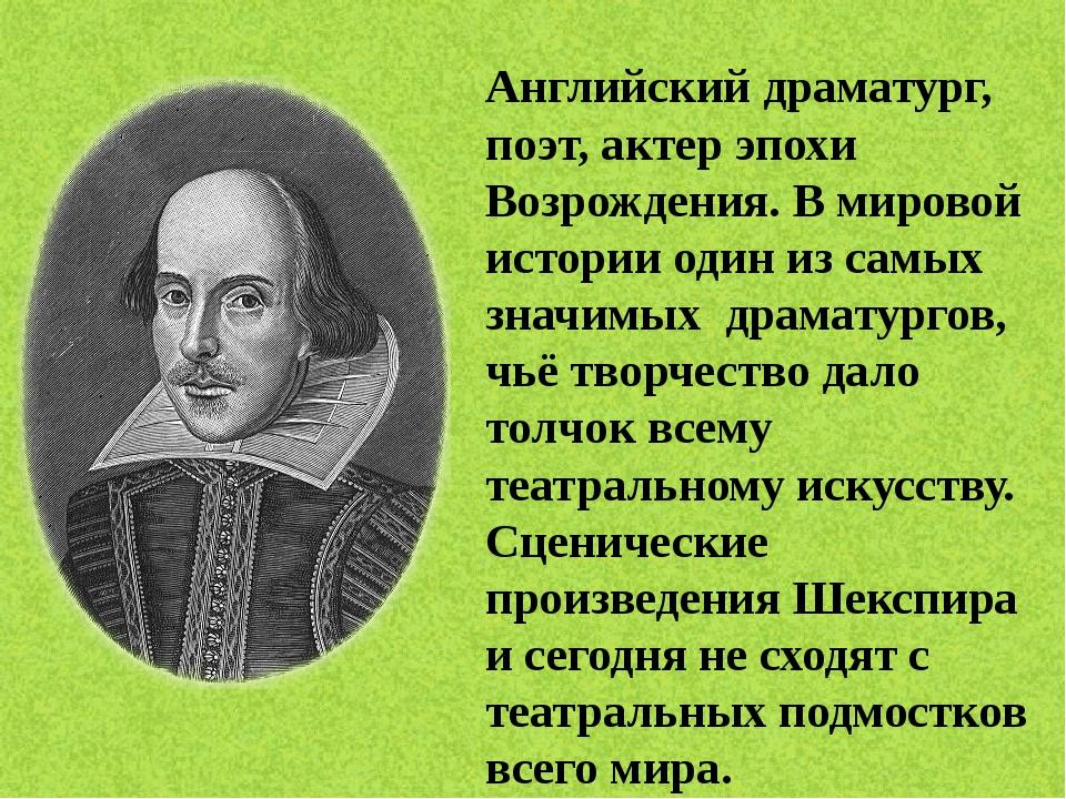Английский драматург, поэт, актер эпохи Возрождения. В мировой истории один и...