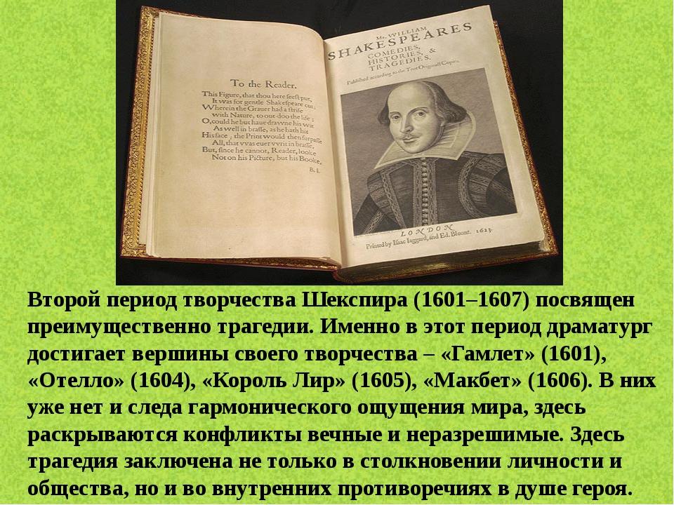 Второй период творчества Шекспира (1601–1607) посвящен преимущественно трагед...