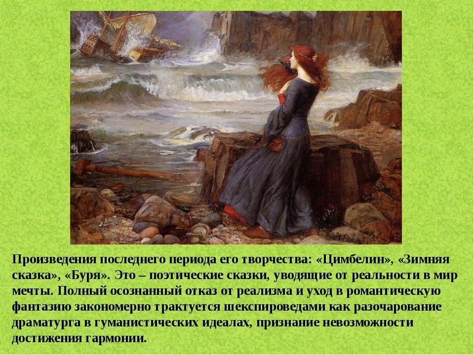 Произведения последнего периода его творчества: «Цимбелин», «Зимняя сказка»,...