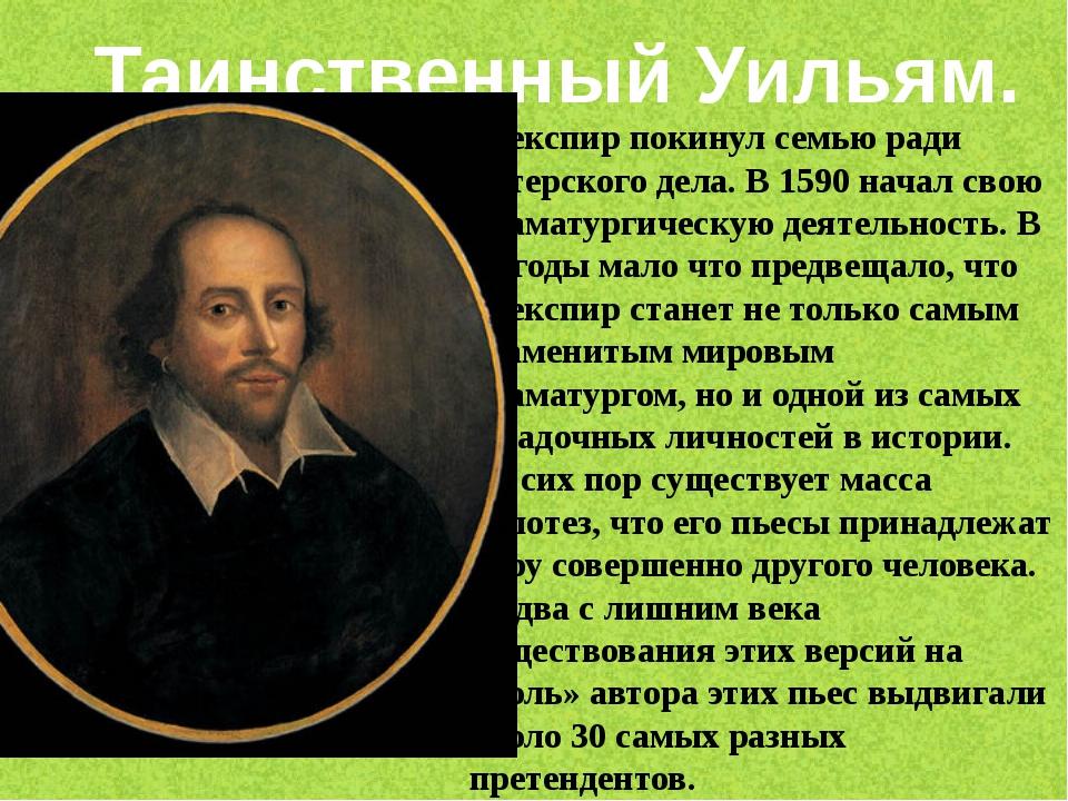 Шекспир покинул семью ради актерского дела. В 1590 начал свою драматургическу...