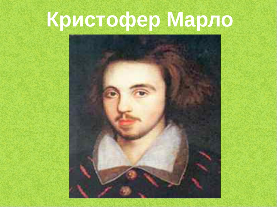 Кристофер Марло