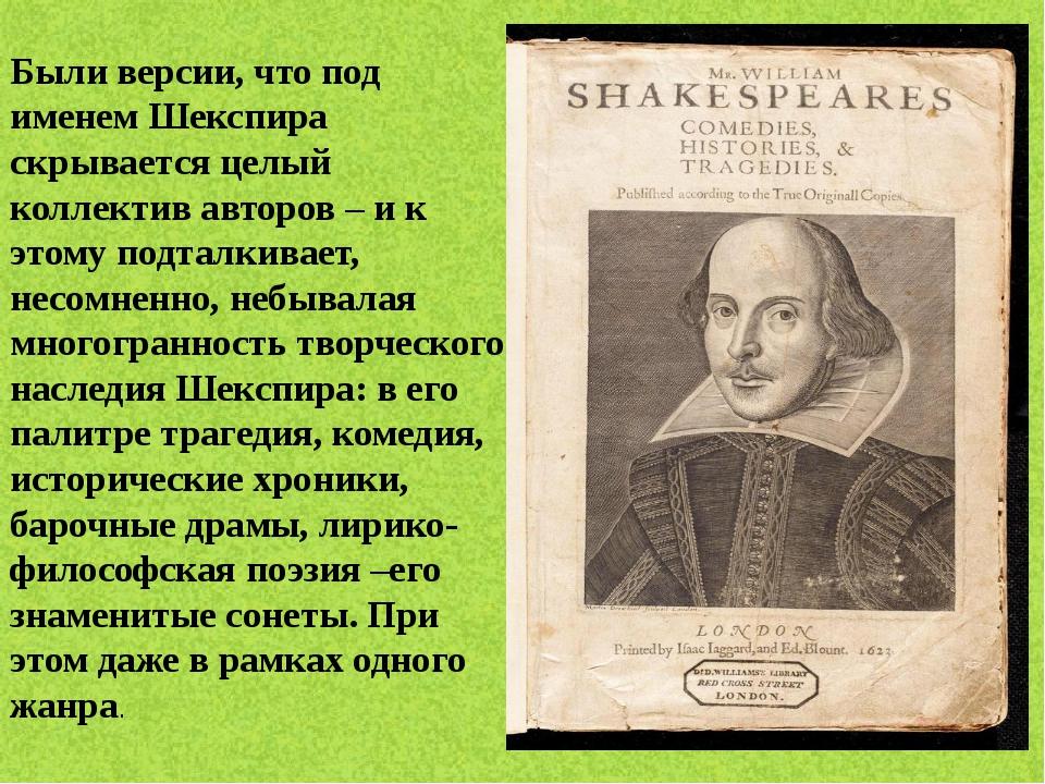 Были версии, что под именем Шекспира скрывается целый коллектив авторов – и к...