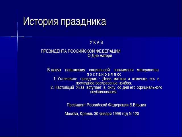 История праздника У К А З  ПРЕЗИДЕНТА РОССИЙСКОЙ ФЕДЕРАЦИИ О Дне мат...