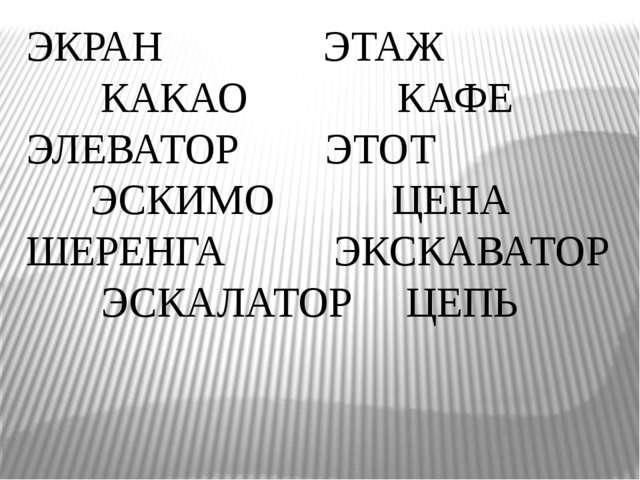 ЭКРАН ЭТАЖ КАКАО КАФЕ ЭЛЕВАТОР ЭТОТ ЭСКИМО ЦЕНА ШЕРЕНГА ЭКСКАВАТОР ЭСКАЛАТОР...