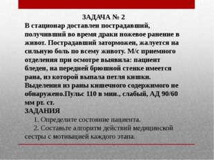 ЗАДАЧА № 2 В стационар доставлен пострадавший, получивший во время драки ноже