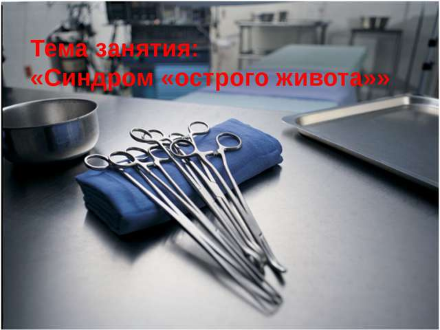 Тема занятия: «Синдром «острого живота»»