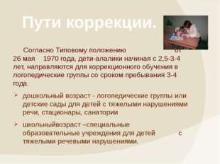 Согласно Типовому положению от 26 мая 1970 года, дети-алалики начиная с 2,5