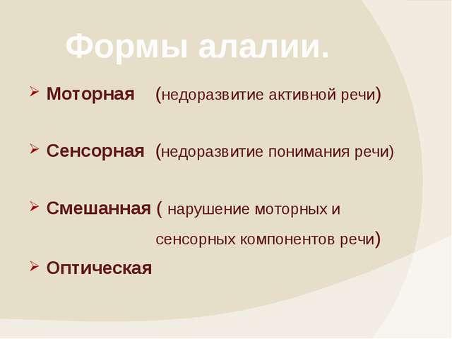 Моторная (недоразвитие активной речи) Сенсорная (недоразвитие понимания речи)...
