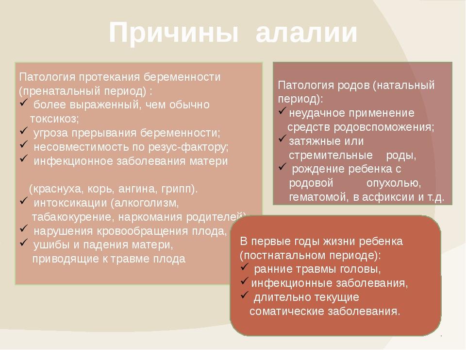 Патология протекания беременности (пренатальный период) : более выраженный,...