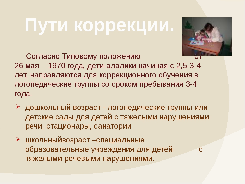 Согласно Типовому положению от 26 мая 1970 года, дети-алалики начиная с 2,5...