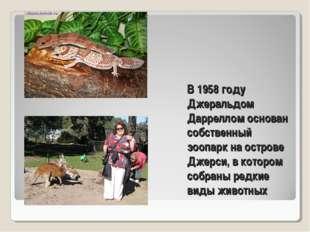 В 1958 году Джеральдом Дарреллом основан собственный зоопарк на острове Джерс