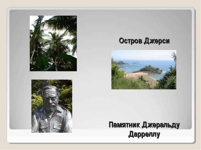 Остров Джерси Памятник Джеральду Дарреллу