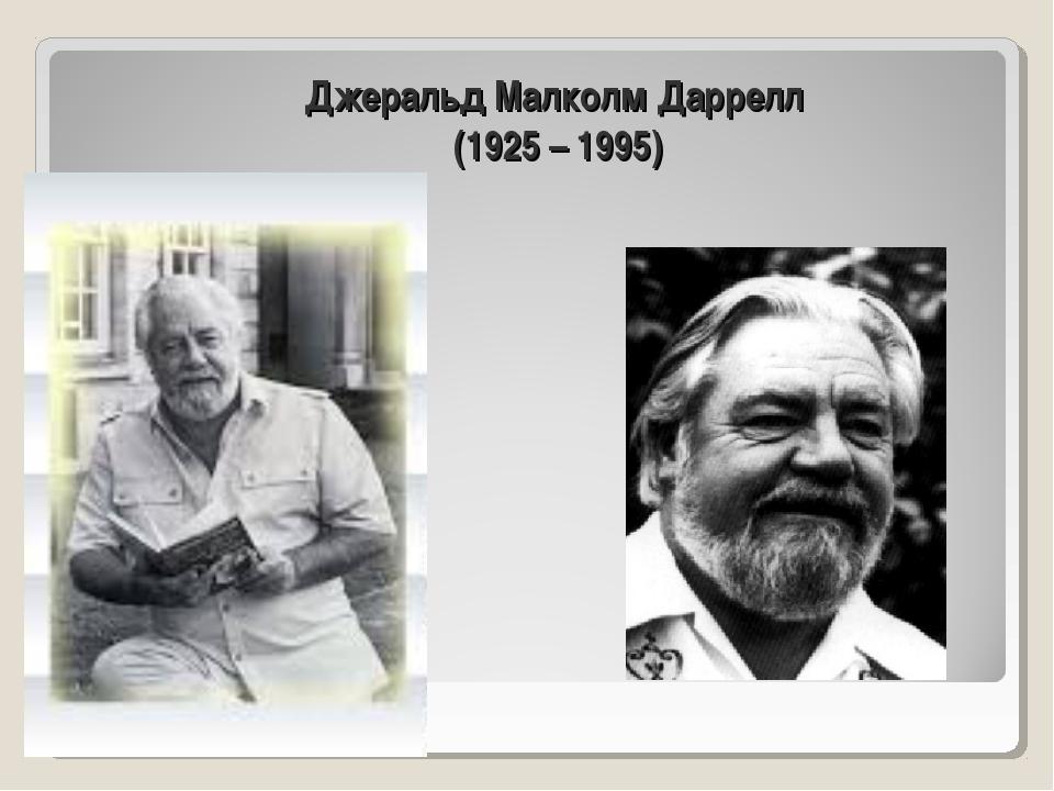 Джеральд Малколм Даррелл (1925 – 1995)