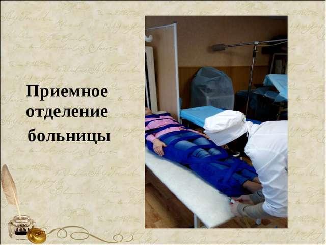 Приемное отделение больницы