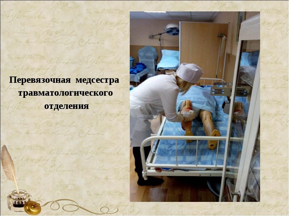 Перевязочная медсестра травматологического отделения