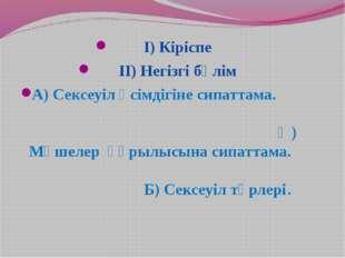 І) Кіріспе ІІ) Негізгі бөлім А) Сексеуіл өсімдігіне сипаттама. Ә) Мүшелер құр