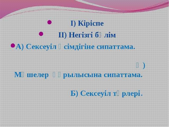 І) Кіріспе ІІ) Негізгі бөлім А) Сексеуіл өсімдігіне сипаттама. Ә) Мүшелер құр...