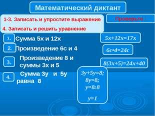 Математический диктант 1-3. Записать и упростите выражение 4. Записать и реши