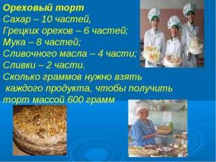 , Грецких орехов – 6 частей; Мука – 7 частей; Сливочного масла – 4 части; Сли
