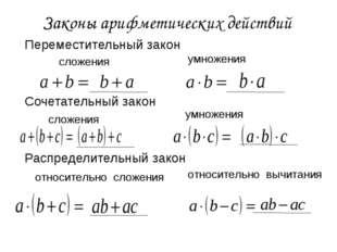 Законы арифметических действий Переместительный закон Сочетательный закон Рас