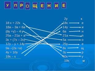 2у к 18 х + 22х18х е 18а – 3а + 6а14уи (6у +у) – 4 у6ан