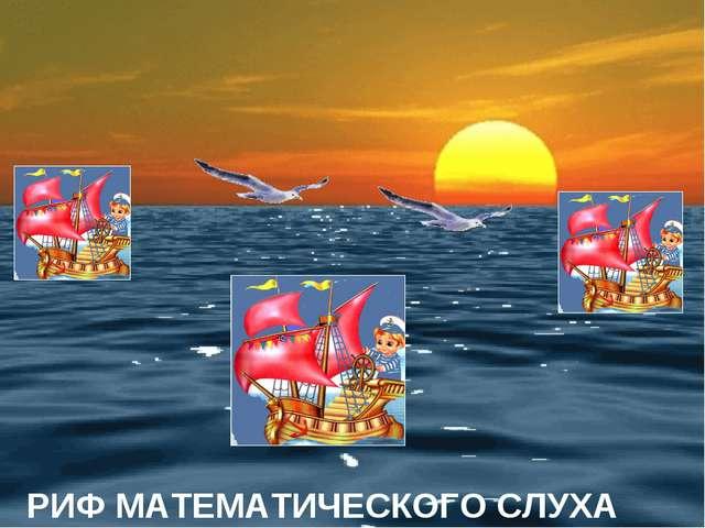 РИФ МАТЕМАТИЧЕСКОГО СЛУХА