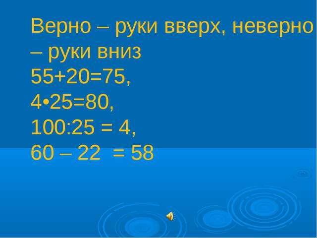 55+20=75, 4•25=80, 100:25 = 4, 60 – 22 = 58 55+20=75, 4•25=80, 100:25 = 4, 60...
