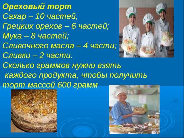 , Грецких орехов – 6 частей; Мука – 7 частей; Сливочного масла – 4 части; Сли...