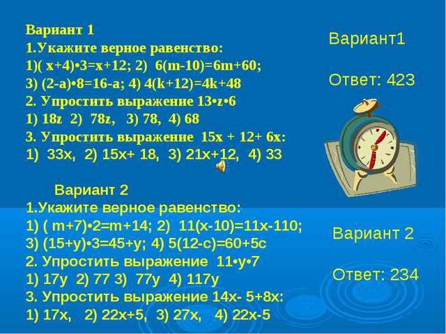 1) 33х, 2) 15х+ 18, 3) 21х+12, 4) 33 Вариант 2 1.Укажите верное равенство: 1)...