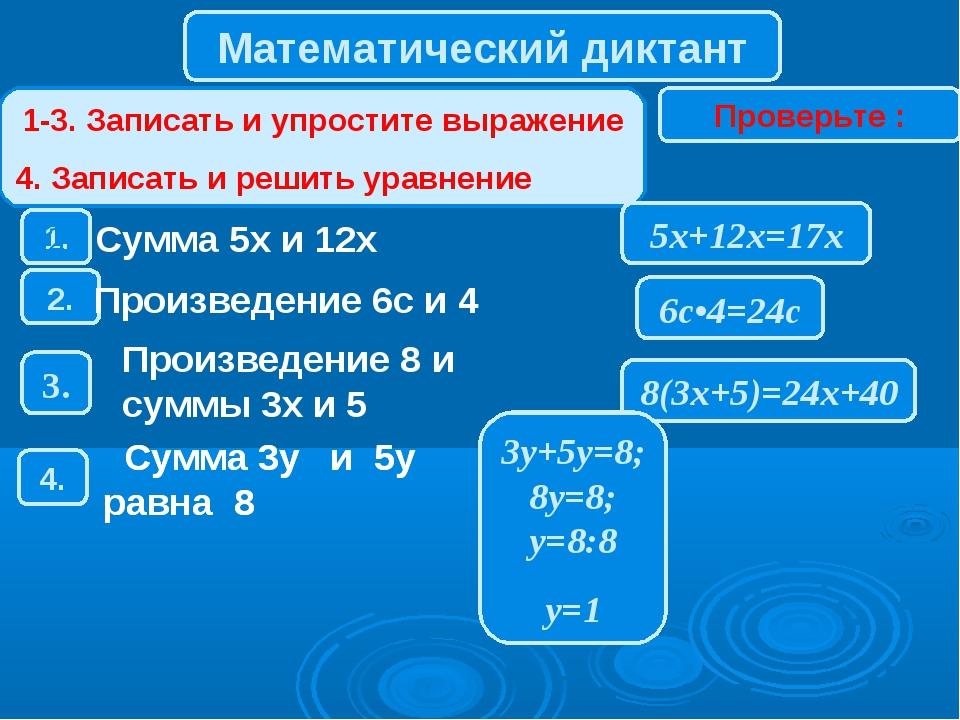 Математический диктант 1-3. Записать и упростите выражение 4. Записать и реши...