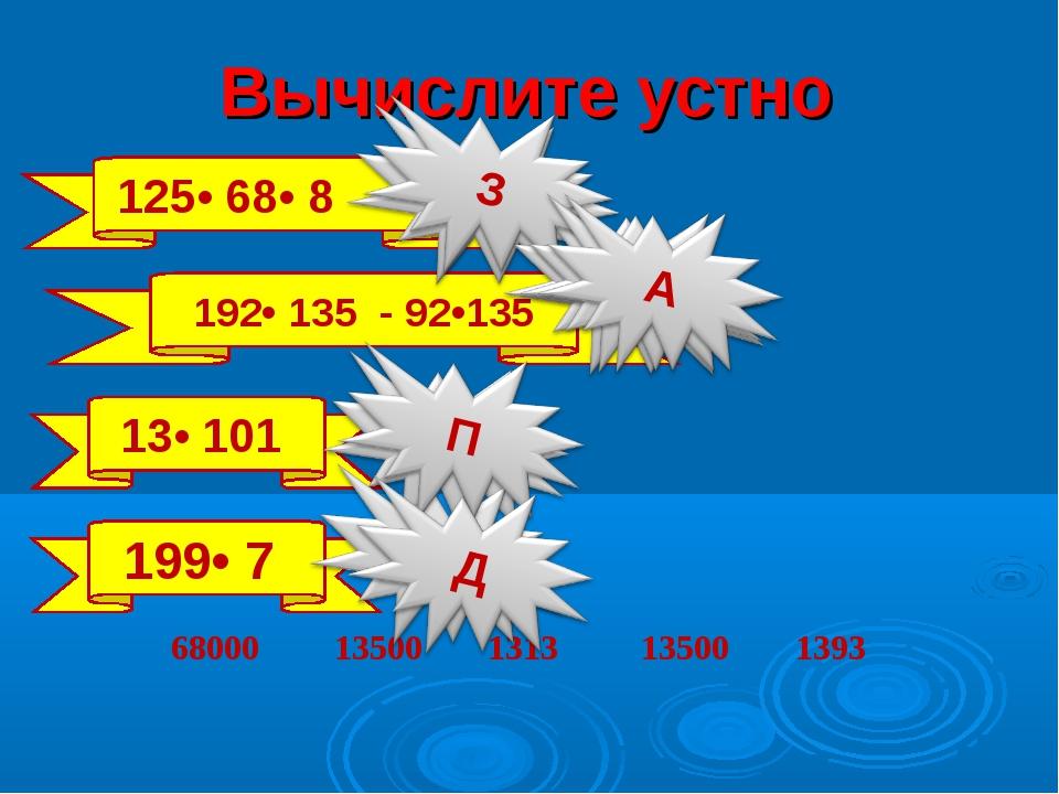 Вычислите устно 192• 135 - 92•135 13• 101 125• 68• 8 199• 7 68000135001313...