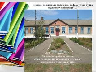 Школа – це маленька майстерня, де формується думка підростаючої генерації ….