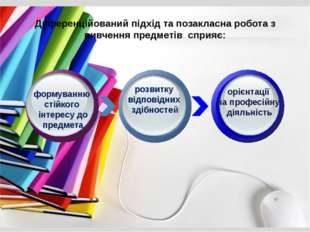 Диференційований підхід та позакласна робота з вивчення предметів сприяє: фор