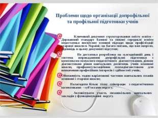 Проблеми щодо організації допрофільної та профільної підготовки учнів Ключови
