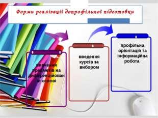 Форми реалізації допрофільної підготовки введення курсів за вибором профільна