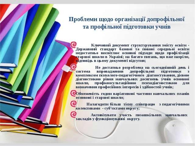 Проблеми щодо організації допрофільної та профільної підготовки учнів Ключови...