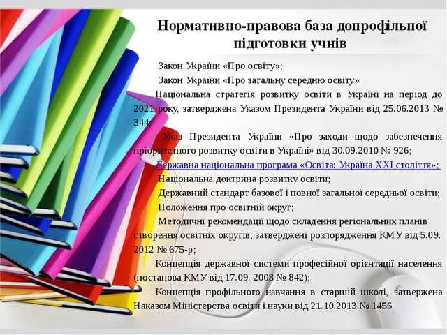 Нормативно-правова база допрофільної підготовки учнів Закон України «Про осв...