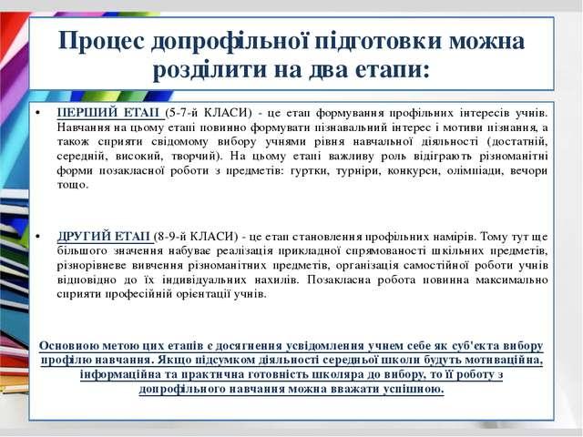 Процес допрофільної підготовки можна розділити на два етапи: ПЕРШИЙ ЕТАП (5-7...