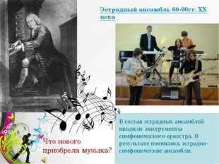 Эстрадный ансамбль 80-90гг. XX века В состав эстрадных ансамблей вводили инст