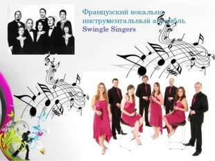 Французский вокально-инструментальный ансамбль Swingle Singers Free Powerpoin