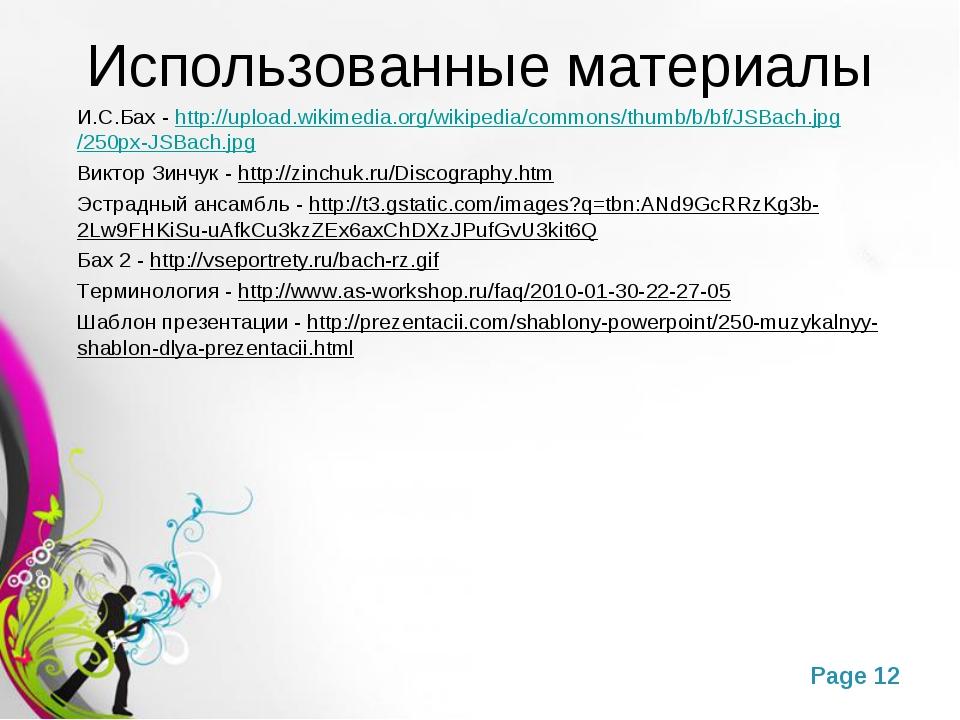 Использованные материалы И.С.Бах - http://upload.wikimedia.org/wikipedia/comm...