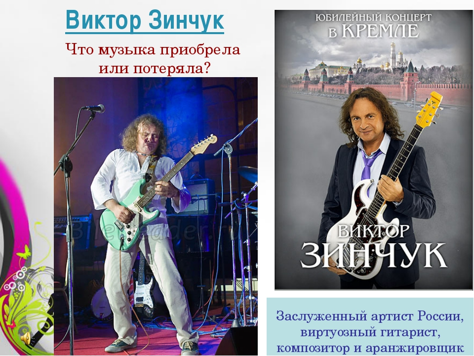 Виктор Зинчук Заслуженный артист России, виртуозный гитарист, композитор и ар...