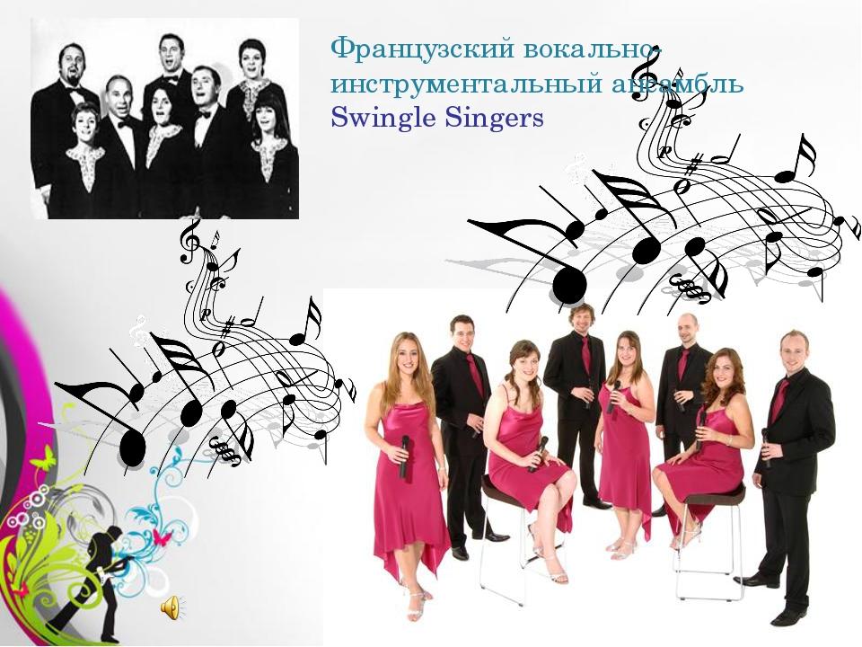 Французский вокально-инструментальный ансамбль Swingle Singers Free Powerpoin...