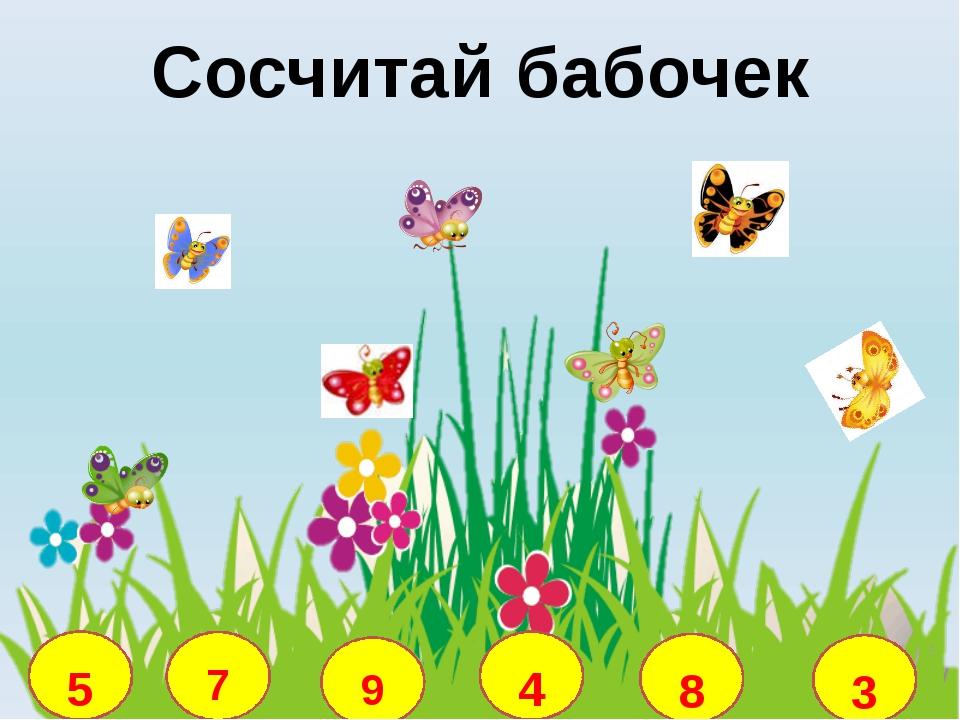5 7 9 8 4 3 Сосчитай бабочек