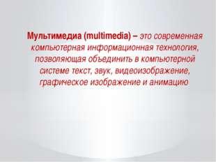 Мультимедиа (multimedia) – это современная компьютерная информационная технол