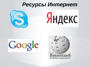 Ресурсы Интернет
